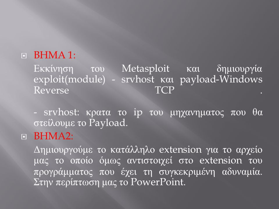  BHMA 1: Εκκίνηση του Metasploit και δημιουργία exploit(module) - srvhost και payload-Windows Reverse TCP.