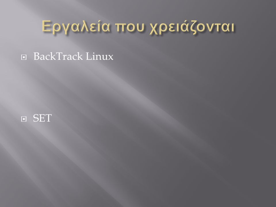  BackTrack Linux  SET