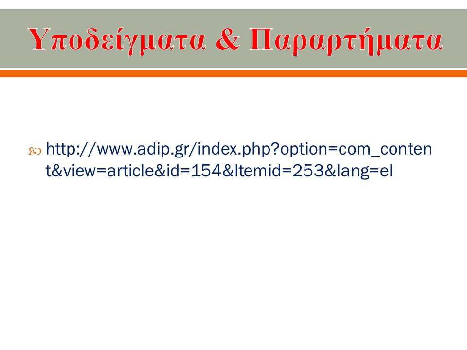    option=com_conten t&view=article&id=154&Itemid=253&lang=el