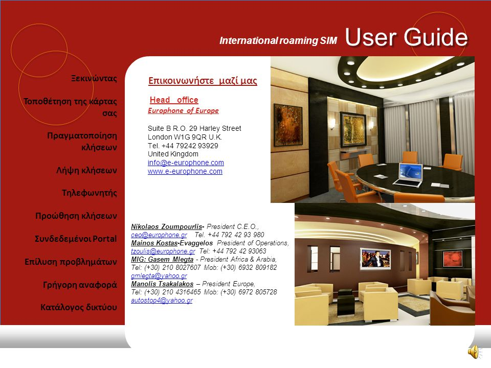 User Guide International roaming SIM Σύντομοι κωδικοί.