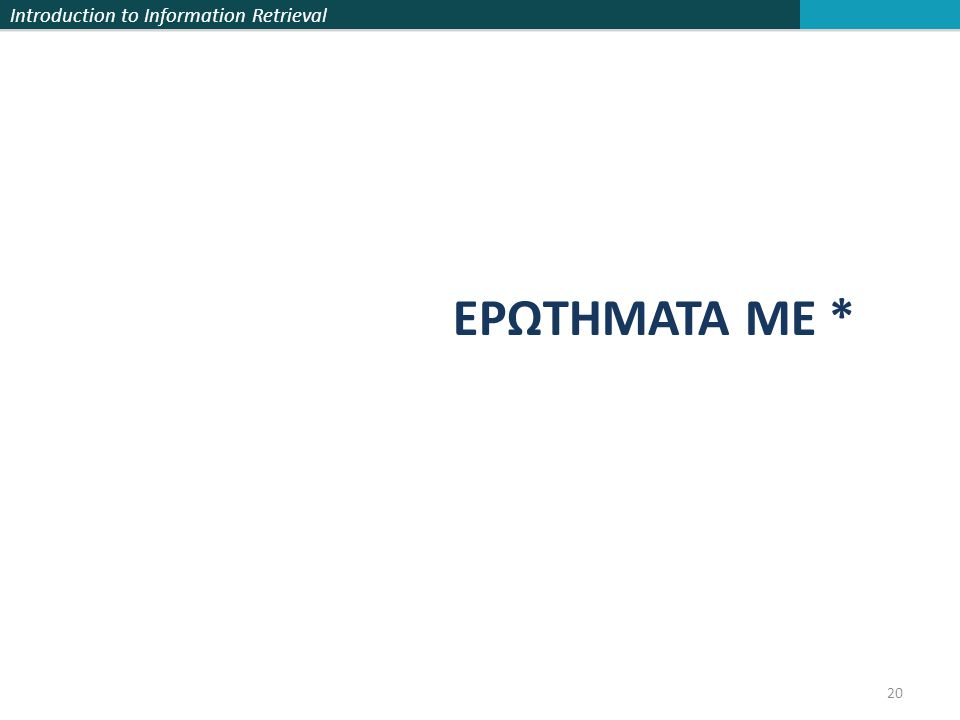 Introduction to Information Retrieval ΕΡΩΤΗΜΑΤΑ ΜΕ * 20