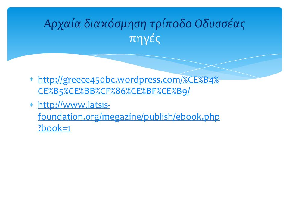    CE%B5%CE%BB%CF%86%CE%BF%CE%B9/   CE%B5%CE%BB%CF%86%CE%BF%CE%B9/    foundation.org/megazine/publish/ebook.php book=1   foundation.org/megazine/publish/ebook.php book=1 Αρχαία διακόσμηση τρίποδο Οδυσσέας πηγές