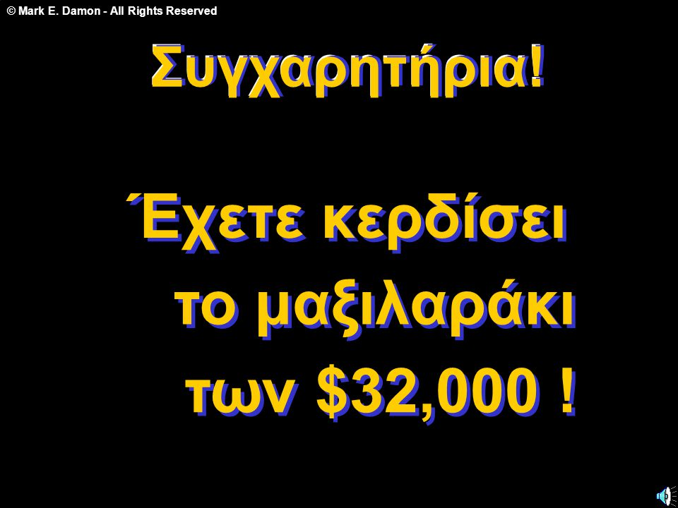 © Mark E. Damon - All Rights Reserved Συγχαρητήρια.
