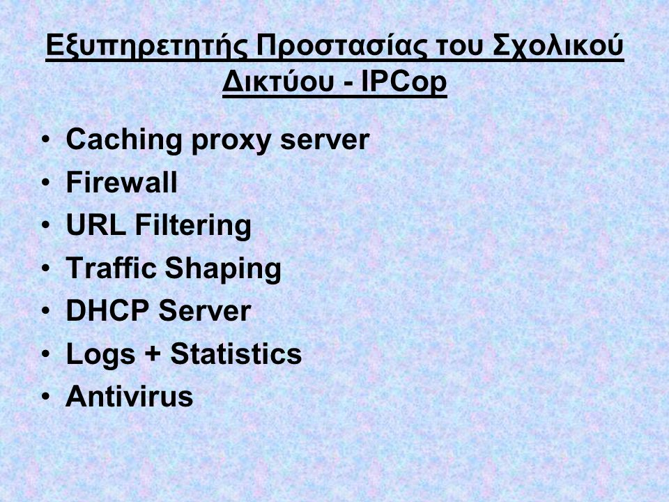 •Caching proxy server •Firewall •URL Filtering •Traffic Shaping •DHCP Server •Logs + Statistics •Antivirus