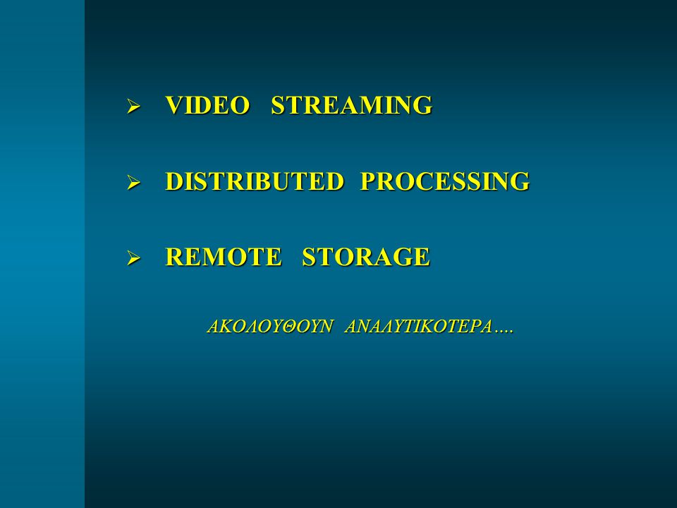  VIDEO STREAMING  DISTRIBUTED PROCESSING  REMOTE STORAGE ΑΚΟΛΟΥΘΟΥΝ ΑΝΑΛΥΤΙΚΟΤΕΡΑ....