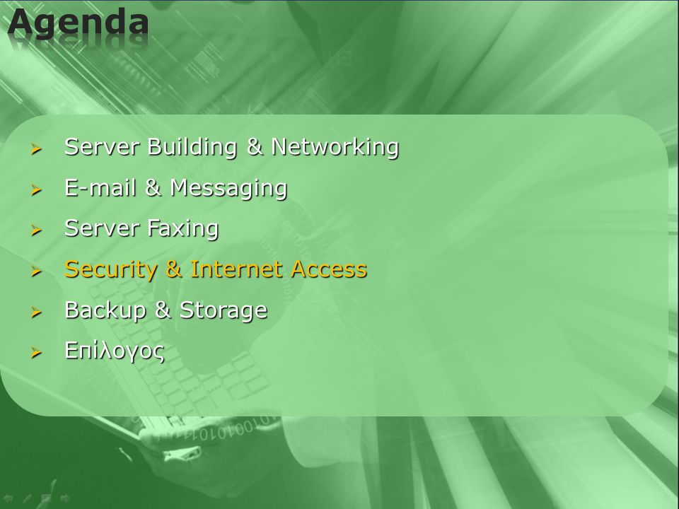  Server Building & Networking   & Messaging  Server Faxing  Security & Internet Access  Backup & Storage  Επίλογος