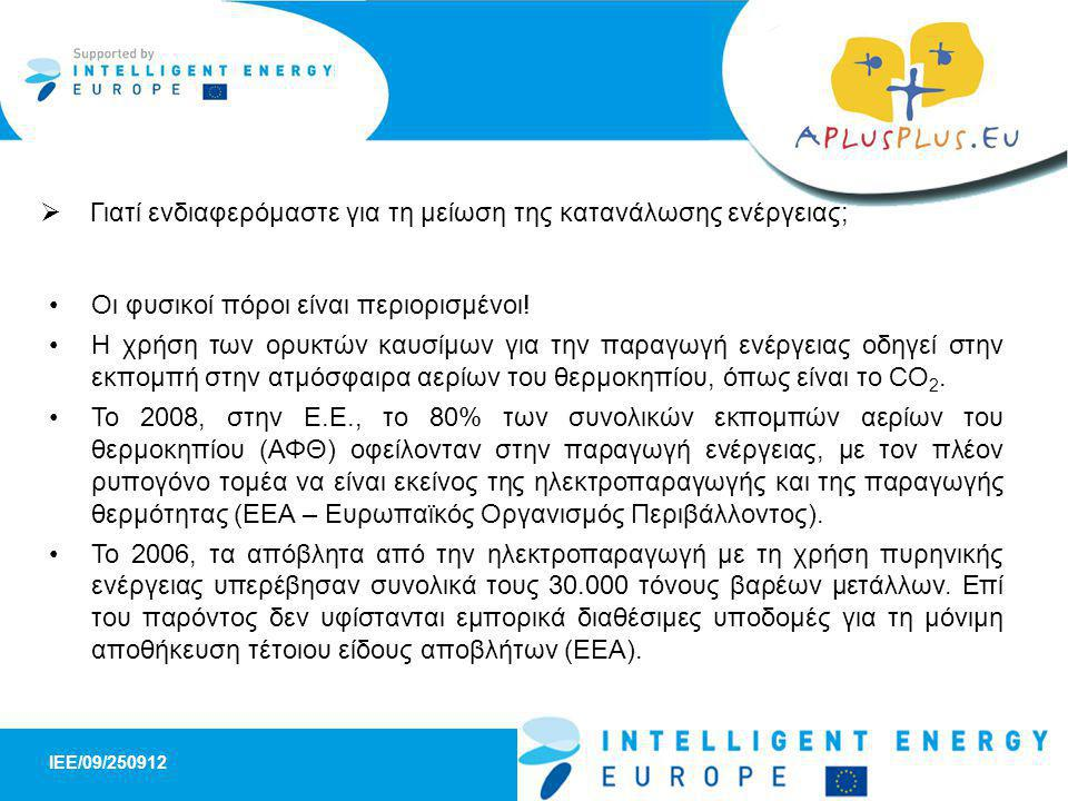 IEE/09/ SHEEP - A Schools panel for High Energy Efficiency Products 3 •Οι φυσικοί πόροι είναι περιορισμένοι.