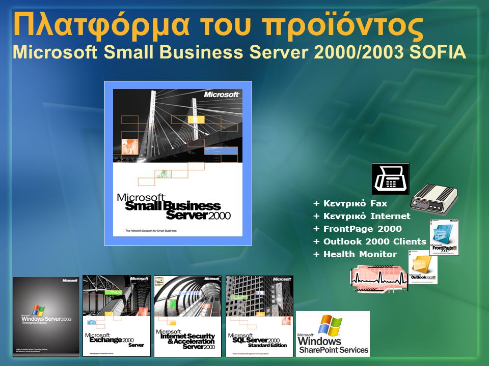 Πλατφόρμα του προϊόντος Microsoft Small Business Server 2000/2003 SOFIA + Κεντρικό Fax + Κεντρικό Internet + FrontPage 2000 + Outlook 2000 Clients + Health Monitor