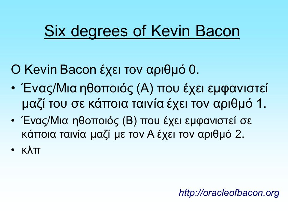 Six degrees of Kevin Bacon O Kevin Bacon έχει τον αριθμό 0.