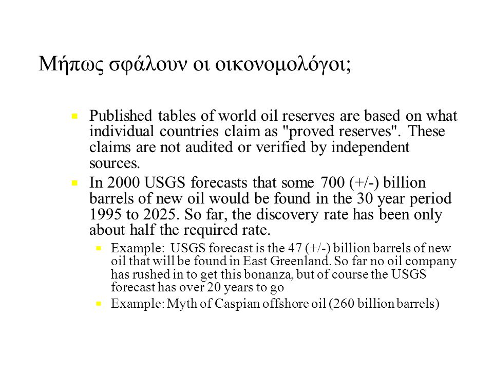 Μήπως σφάλουν οι οικονομολόγοι; ■ ■ Published tables of world oil reserves are based on what individual countries claim as proved reserves .