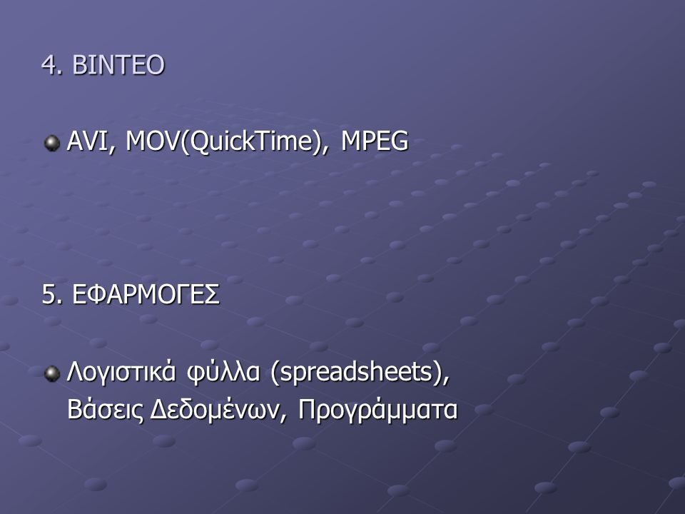 4. ΒΙΝΤΕΟ AVI, MOV(QuickTime), MPEG 5.