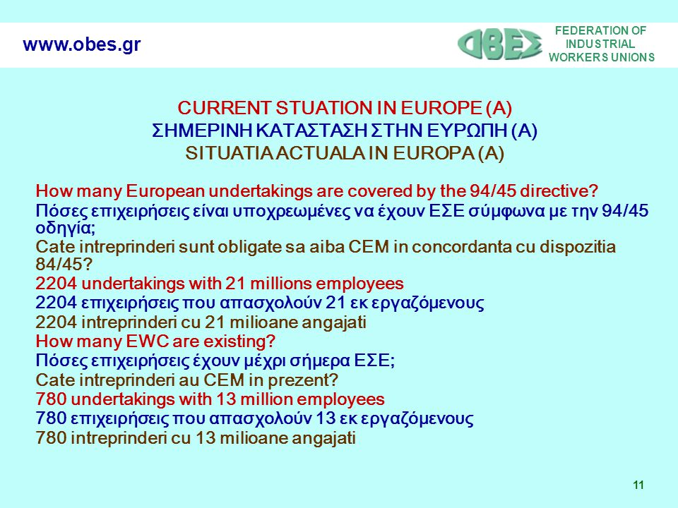 FEDERATION OF INDUSTRIAL WORKERS UNIONS 11 www.obes.gr CURRENT STUATION IN EUROPE (A) ΣΗΜΕΡΙΝΗ ΚΑΤΑΣΤΑΣΗ ΣΤΗΝ ΕΥΡΩΠΗ (A) SITUATIA ACTUALA IN EUROPA (A) How many European undertakings are covered by the 94/45 directive.