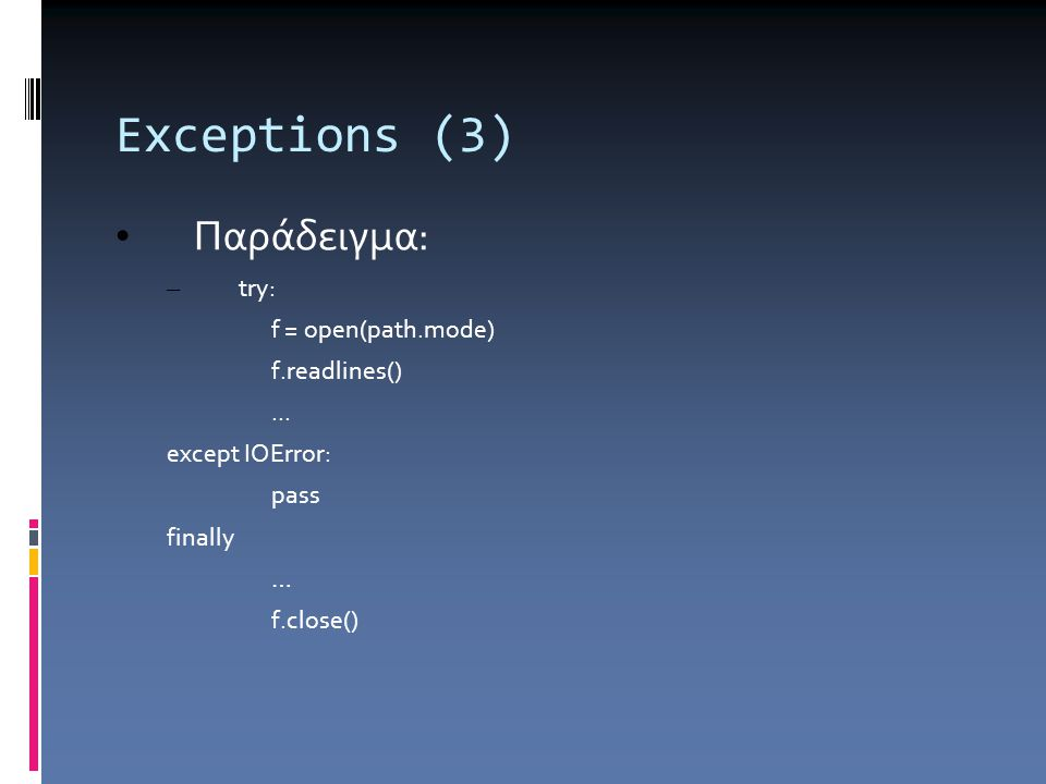 Exceptions (3) Παράδειγμα: – try: f = open(path.mode) f.readlines()...