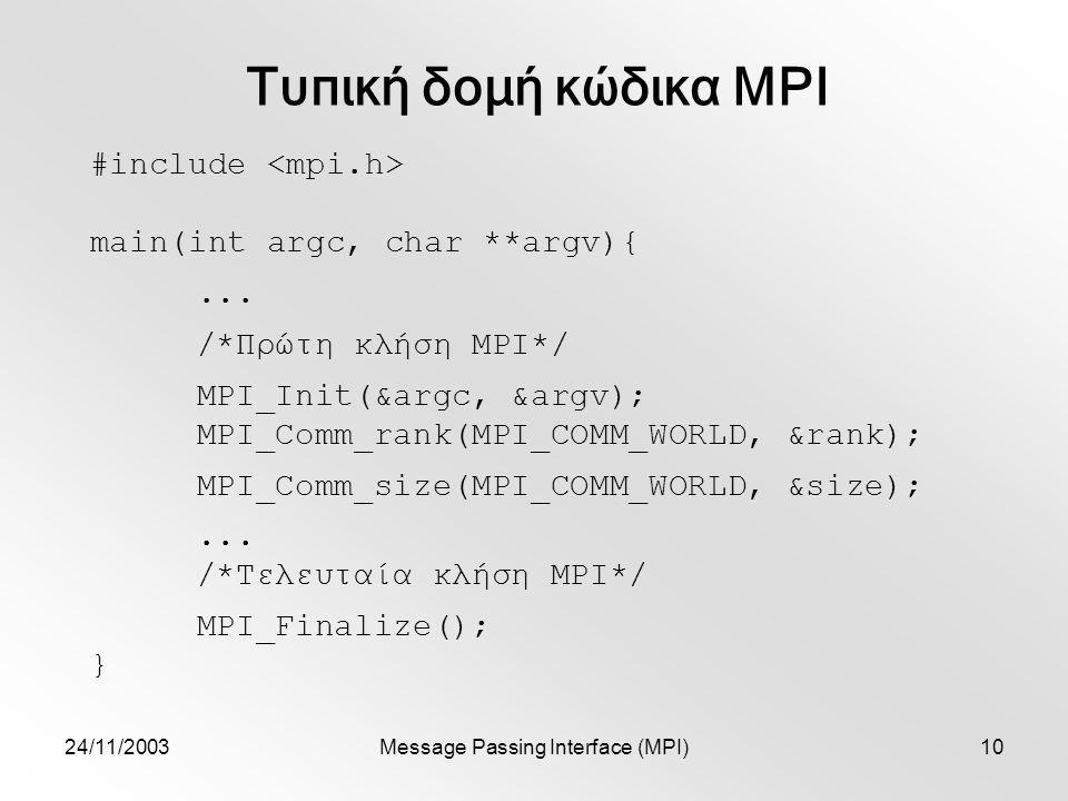 24/11/2003Message Passing Interface (MPI)10 Τυπική δομή κώδικα MPI #include main(int argc, char **argv){...