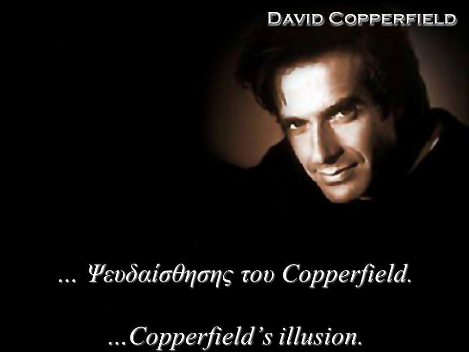 … Ψευδαίσθησης του Copperfield. …Copperfield's illusion.