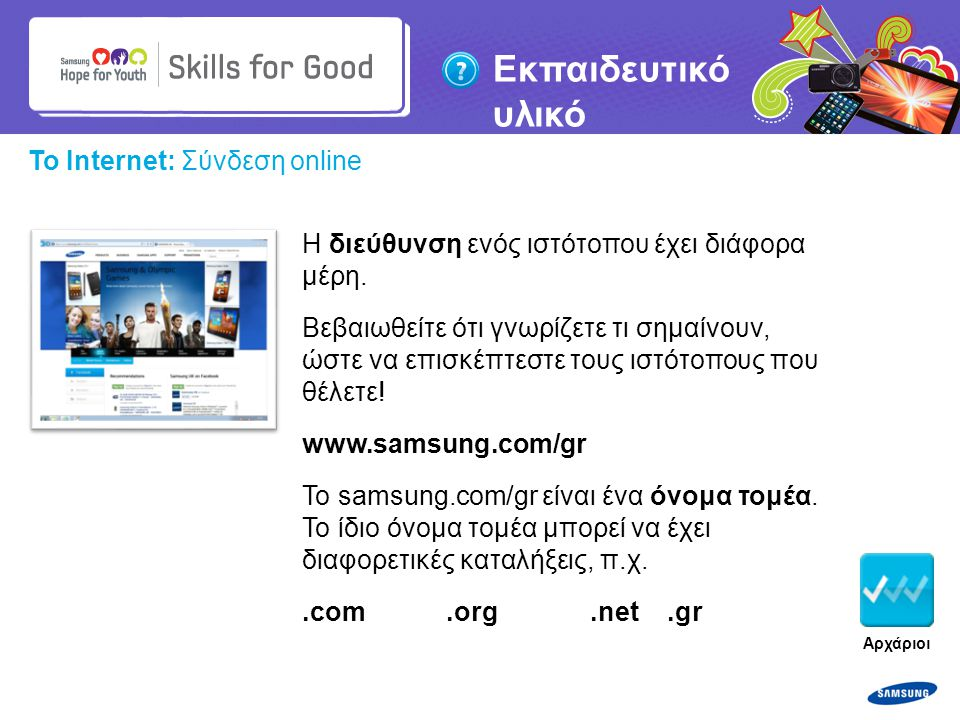 Copyright ©: SAMSUNG & Samsung Hope for Youth.