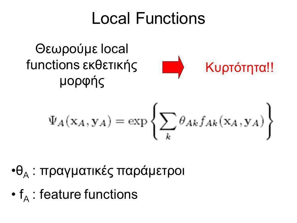 Local Functions Θεωρούμε local functions εκθετικής μορφής Κυρτότητα!.