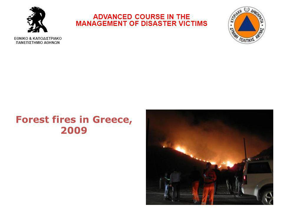Forest fires in Greece, 2009 ADVANCED COURSE IN THE MANAGEMENT OF DISASTER VICTIMS ΕΘΝΙΚΟ & ΚΑΠΟΔΙΣΤΡΙΑΚΟ ΠΑΝΕΠΙΣΤΗΜΙΟ ΑΘΗΝΩΝ