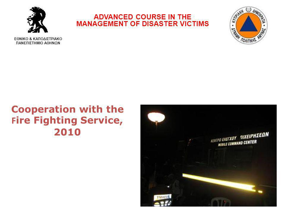 Cooperation with the F ire Fighting Service, 2010 ADVANCED COURSE IN THE MANAGEMENT OF DISASTER VICTIMS ΕΘΝΙΚΟ & ΚΑΠΟΔΙΣΤΡΙΑΚΟ ΠΑΝΕΠΙΣΤΗΜΙΟ ΑΘΗΝΩΝ
