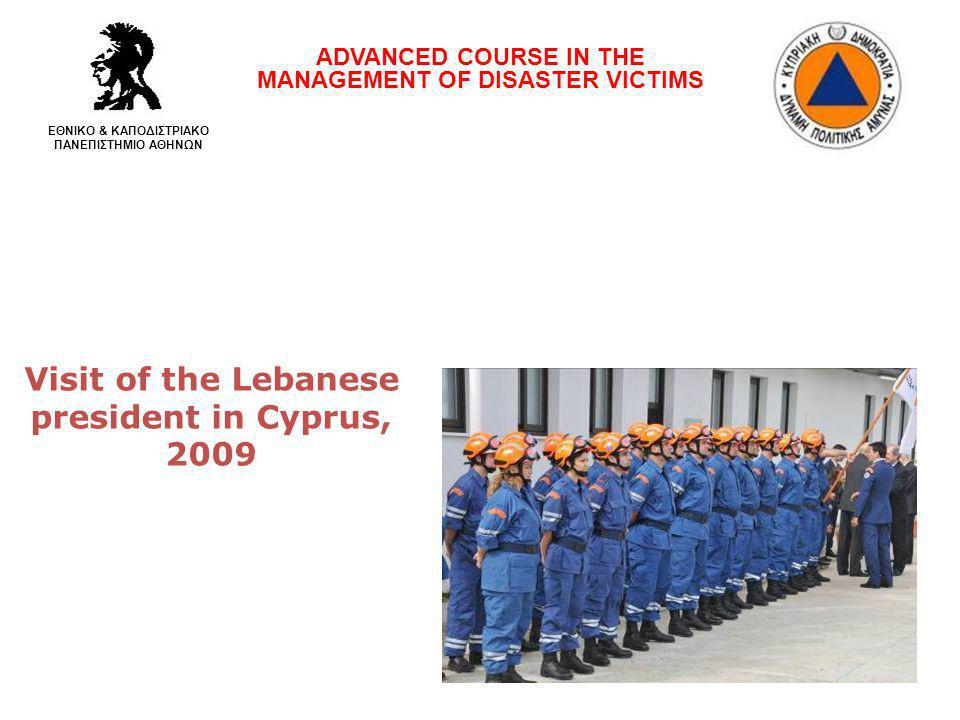 Visit of the Lebanese president in Cyprus, 2009 ADVANCED COURSE IN THE MANAGEMENT OF DISASTER VICTIMS ΕΘΝΙΚΟ & ΚΑΠΟΔΙΣΤΡΙΑΚΟ ΠΑΝΕΠΙΣΤΗΜΙΟ ΑΘΗΝΩΝ