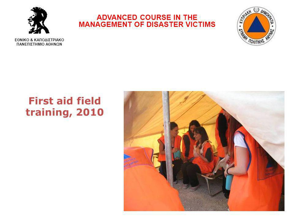 First aid field training, 2010 ADVANCED COURSE IN THE MANAGEMENT OF DISASTER VICTIMS ΕΘΝΙΚΟ & ΚΑΠΟΔΙΣΤΡΙΑΚΟ ΠΑΝΕΠΙΣΤΗΜΙΟ ΑΘΗΝΩΝ