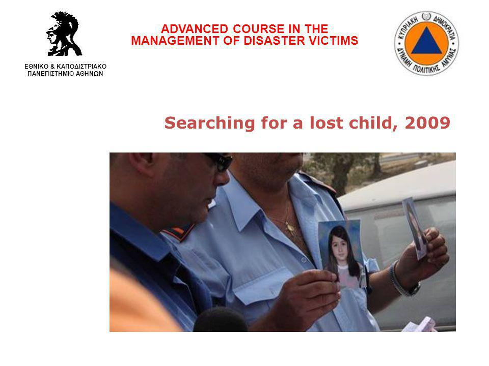 Searching for a lost child, 2009 ADVANCED COURSE IN THE MANAGEMENT OF DISASTER VICTIMS ΕΘΝΙΚΟ & ΚΑΠΟΔΙΣΤΡΙΑΚΟ ΠΑΝΕΠΙΣΤΗΜΙΟ ΑΘΗΝΩΝ