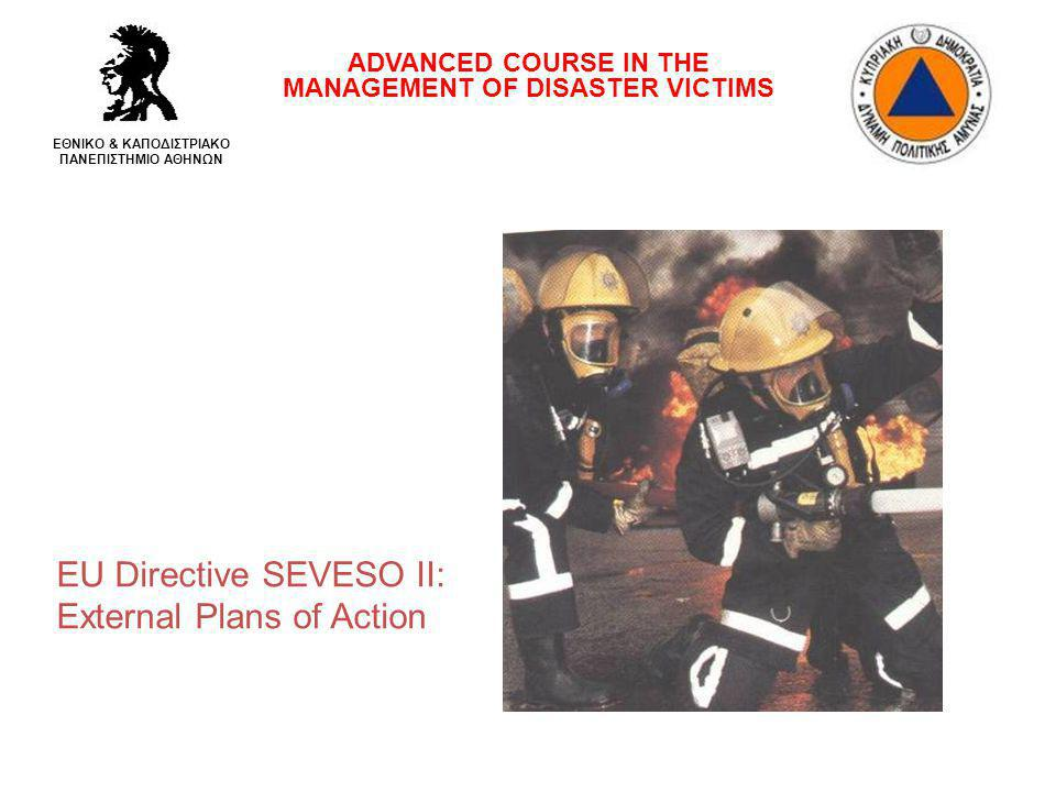 EU Directive SEVESO II: External Plans of Action ADVANCED COURSE IN THE MANAGEMENT OF DISASTER VICTIMS ΕΘΝΙΚΟ & ΚΑΠΟΔΙΣΤΡΙΑΚΟ ΠΑΝΕΠΙΣΤΗΜΙΟ ΑΘΗΝΩΝ
