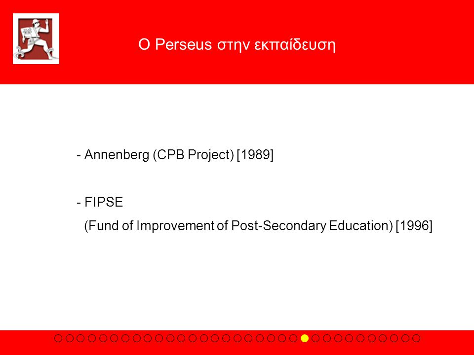 Ο Perseus στην εκπαίδευση - Annenberg (CPB Project) [1989] - FIPSE (Fund of Improvement of Post-Secondary Education) [1996]